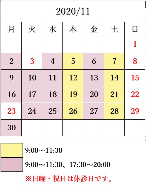 診察カレンダーです